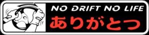 На автомобиль Наклейка «No Drift No Life»JDM<br><br>