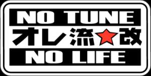 На автомобиль Наклейка «No tune No life»JDM<br><br>