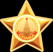 На автомобиль Наклейка «Орден Славы»Ко Дню Победы<br><br>