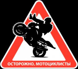 На автомобиль Наклейка «Осторожно Мотоциклисты»Мото<br><br>