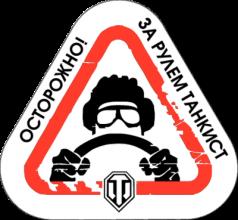 На автомобиль Наклейка «Осторожно! За рулём танкист»Разные<br><br>