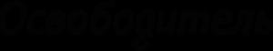 На автомобиль Наклейка «Освободитель»Надписи на технике времён ВОВ<br><br>