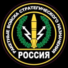 На автомобиль Наклейка «Ракетные войска стратегического назначения России (РВСН), нашивка»Виды войск<br><br>