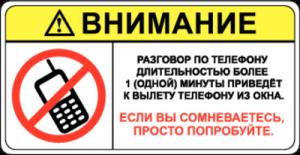 На автомобиль Наклейка «Разговаривать по телефону запрещено»На козырек<br><br>