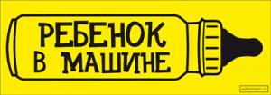 На автомобиль Наклейка «Ребенок в машине»Разные<br><br>