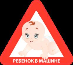 На автомобиль Наклейка «Ребенок в машине Треугольник»Разные<br><br>