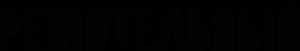 На автомобиль Наклейка «Решительный»Надписи на технике времён ВОВ<br><br>