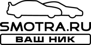 На автомобиль Наклейка «Smotra со своим ником»Smotra<br><br>