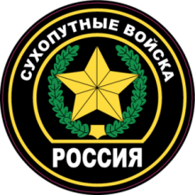 На автомобиль Наклейка «Сухопутные войска России, нашивка»Виды войск<br><br>