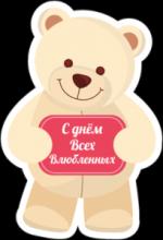 На автомобиль Наклейка «Тедди с поздравлениями»День Святого Валентина<br><br>