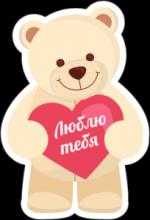 На автомобиль Наклейка «Тедди с сердечком»День Святого Валентина<br><br>