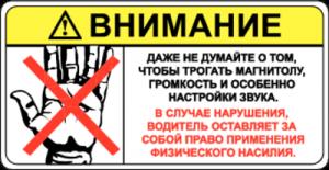На автомобиль Наклейка «Трогать магнитолу запрещено»На козырек<br><br>