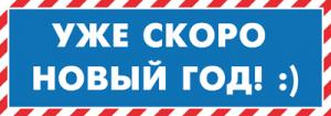 На автомобиль Наклейка «Уже скоро Новый Год! :)»Новогодние<br><br>