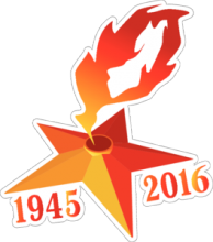 На автомобиль Наклейка «Вечный огонь - 71 год Победе»Ко Дню Победы<br><br>