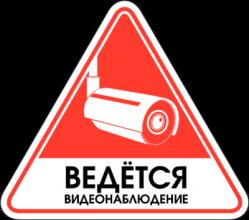 На автомобиль Наклейка «Ведется видеонаблюдение»Видеонаблюдение<br><br>