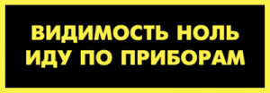 На автомобиль Наклейка «Видимость ноль - иду по приборам»Разные<br><br>