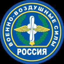 На автомобиль Наклейка «Военно-воздушные силы России (ВВС), нашивка»Виды войск<br><br>