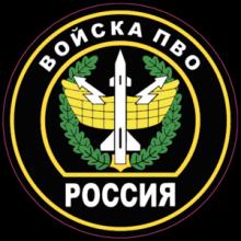 На автомобиль Наклейка «Войска противовоздушной обороны России (ПВО), нашивка»Виды войск<br><br>