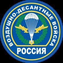 На автомобиль Наклейка «Воздушно-десантные войска России (ВДВ), нашивка»ВДВ<br><br>