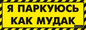 На автомобиль Наклейка «Я паркуюсь, как мудак»Парковочные<br><br>