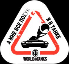 На автомобиль Наклейка «Я в танке»Разные<br><br>