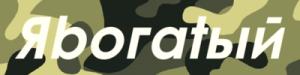 На автомобиль Наклейка «Ябогатый - военный»Отечественные авто<br><br>