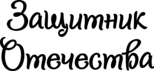 На автомобиль Наклейка «Защитник Отечества»Надписи на технике времён ВОВ<br><br>