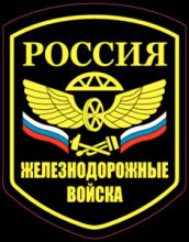 На автомобиль Наклейка «Железнодорожные войска России, нашивка»Виды войск<br><br>