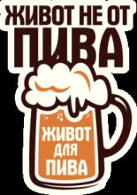 На автомобиль Наклейка «Живот не от пива»Мужские<br><br>