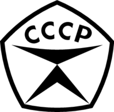 На автомобиль Наклейка «Знак качества СССР»СССР<br><br>
