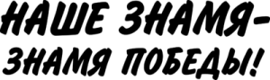 На автомобиль Наклейка «Знамя Победы»Ко Дню Победы<br><br>