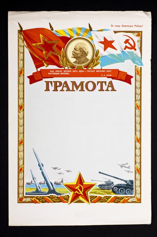 Постер Праздники 17370, 20x30 см, на бумаге02.23 День защитника Отечества<br>Постер на холсте или бумаге. Любого нужного вам размера. В раме или без. Подвес в комплекте. Трехслойная надежная упаковка. Доставим в любую точку России. Вам осталось только повесить картину на стену!<br>