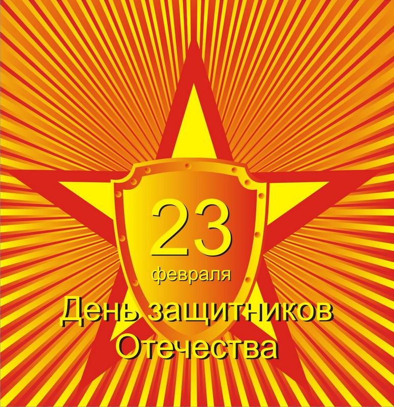Постер 02.23 День защитника Отечества