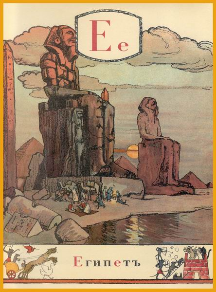 Постер Азбука в картинках Александра Бенуа