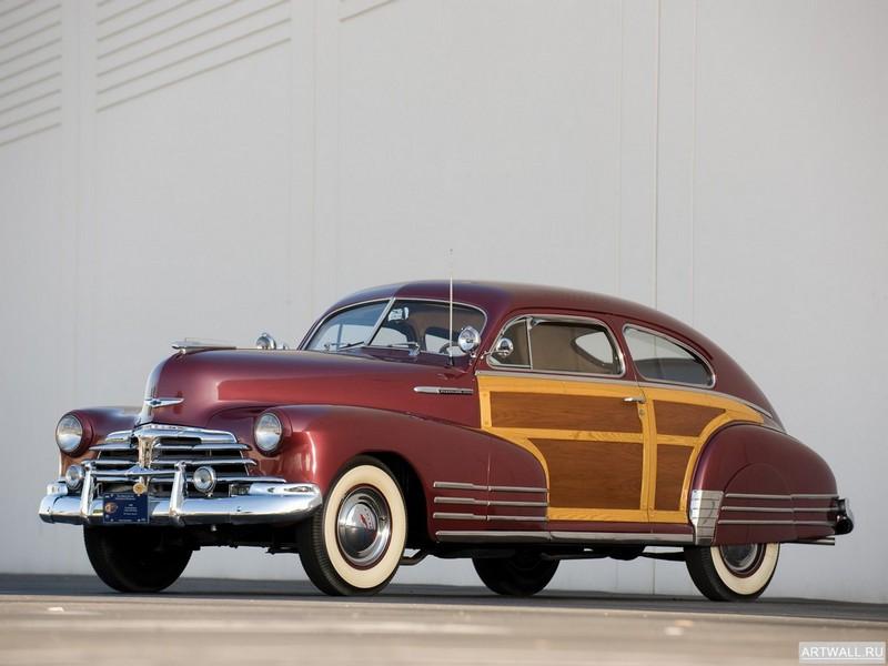 Постер Chevrolet Fleetline Aerosedan Country Club Woody 1948, 27x20 см, на бумагеChevrolet<br>Постер на холсте или бумаге. Любого нужного вам размера. В раме или без. Подвес в комплекте. Трехслойная надежная упаковка. Доставим в любую точку России. Вам осталось только повесить картину на стену!<br>