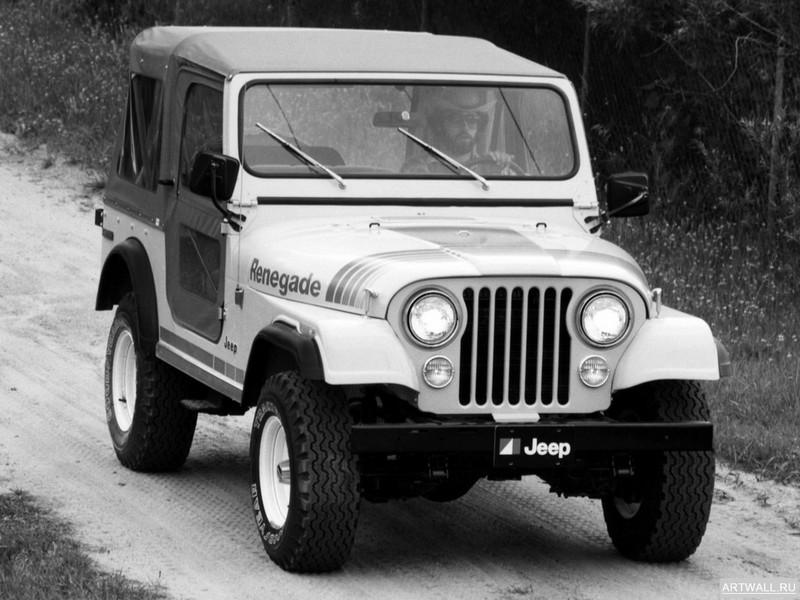 Jeep Wagoneer 1975, 27x20 см, на бумагеJeep<br>Постер на холсте или бумаге. Любого нужного вам размера. В раме или без. Подвес в комплекте. Трехслойная надежная упаковка. Доставим в любую точку России. Вам осталось только повесить картину на стену!<br>