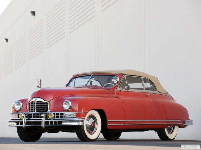 Постер Packard Custom Eight Convertible Coupe 1948, 27x20 см, на бумагеPackard<br>Постер на холсте или бумаге. Любого нужного вам размера. В раме или без. Подвес в комплекте. Трехслойная надежная упаковка. Доставим в любую точку России. Вам осталось только повесить картину на стену!<br>