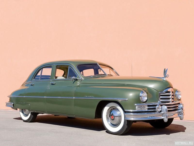 Постер Packard Super Deluxe Eight Touring Sedan 1949, 27x20 см, на бумагеPackard<br>Постер на холсте или бумаге. Любого нужного вам размера. В раме или без. Подвес в комплекте. Трехслойная надежная упаковка. Доставим в любую точку России. Вам осталось только повесить картину на стену!<br>