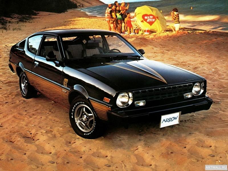 Постер Plymouth Arrow 1976-80, 27x20 см, на бумагеPlymouth<br>Постер на холсте или бумаге. Любого нужного вам размера. В раме или без. Подвес в комплекте. Трехслойная надежная упаковка. Доставим в любую точку России. Вам осталось только повесить картину на стену!<br>
