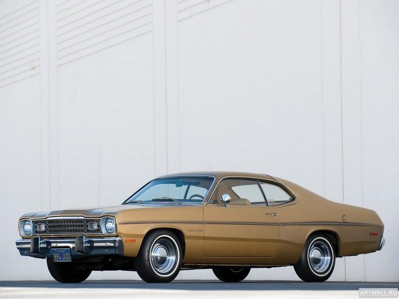 Plymouth Gold Duster 1973, 27x20 см, на бумагеPlymouth<br>Постер на холсте или бумаге. Любого нужного вам размера. В раме или без. Подвес в комплекте. Трехслойная надежная упаковка. Доставим в любую точку России. Вам осталось только повесить картину на стену!<br>