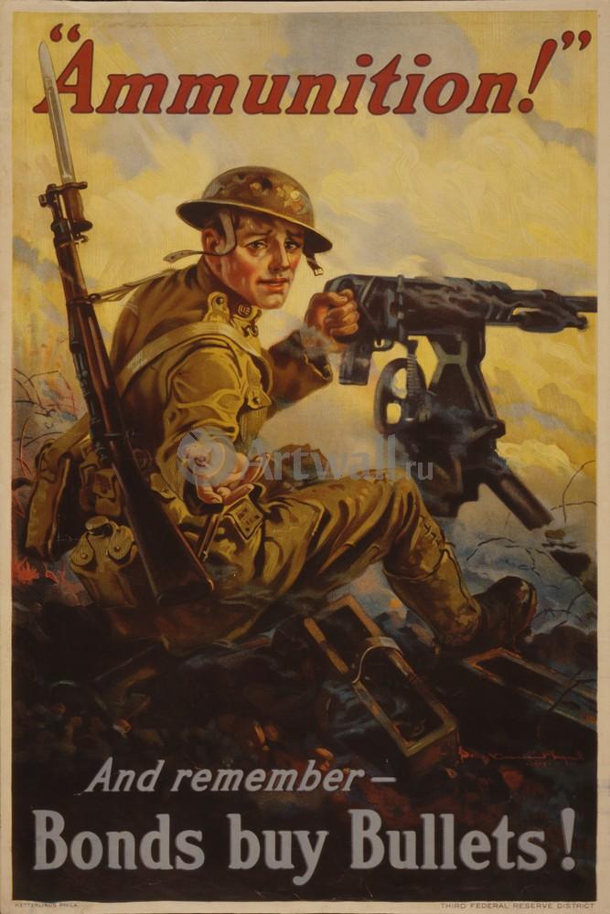 Плакат Пропаганда