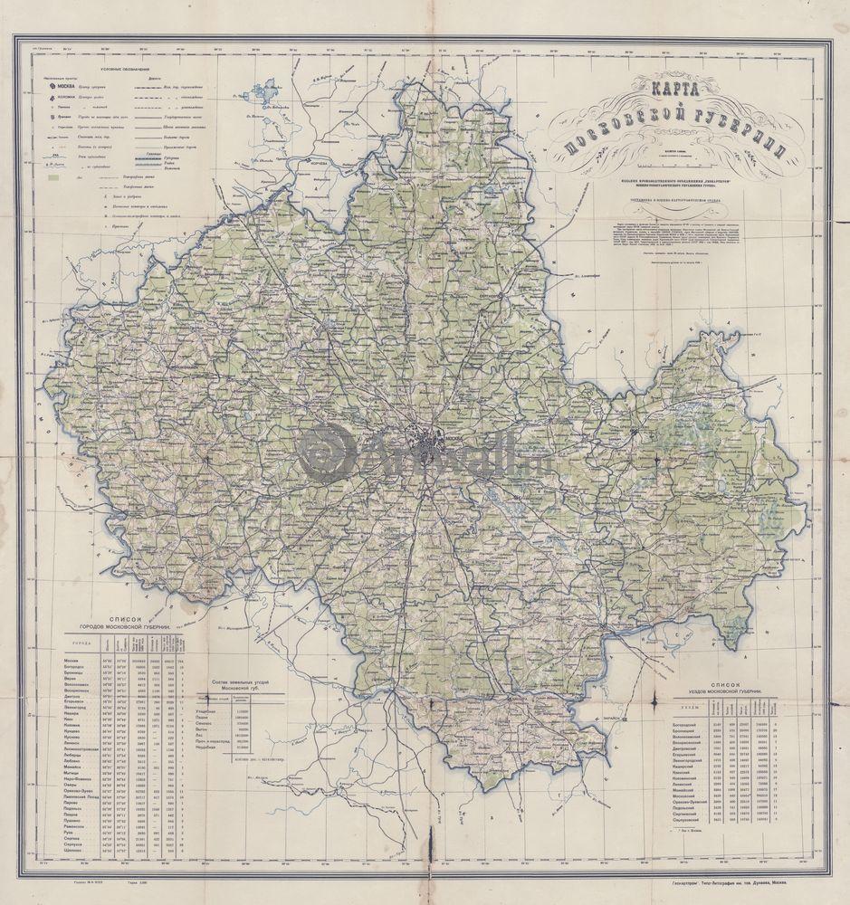 Москва - старинные карты, картина Московская губерния 1928 годаМосква - старинные карты<br>Репродукция на холсте или бумаге. Любого нужного вам размера. В раме или без. Подвес в комплекте. Трехслойная надежная упаковка. Доставим в любую точку России. Вам осталось только повесить картину на стену!<br>