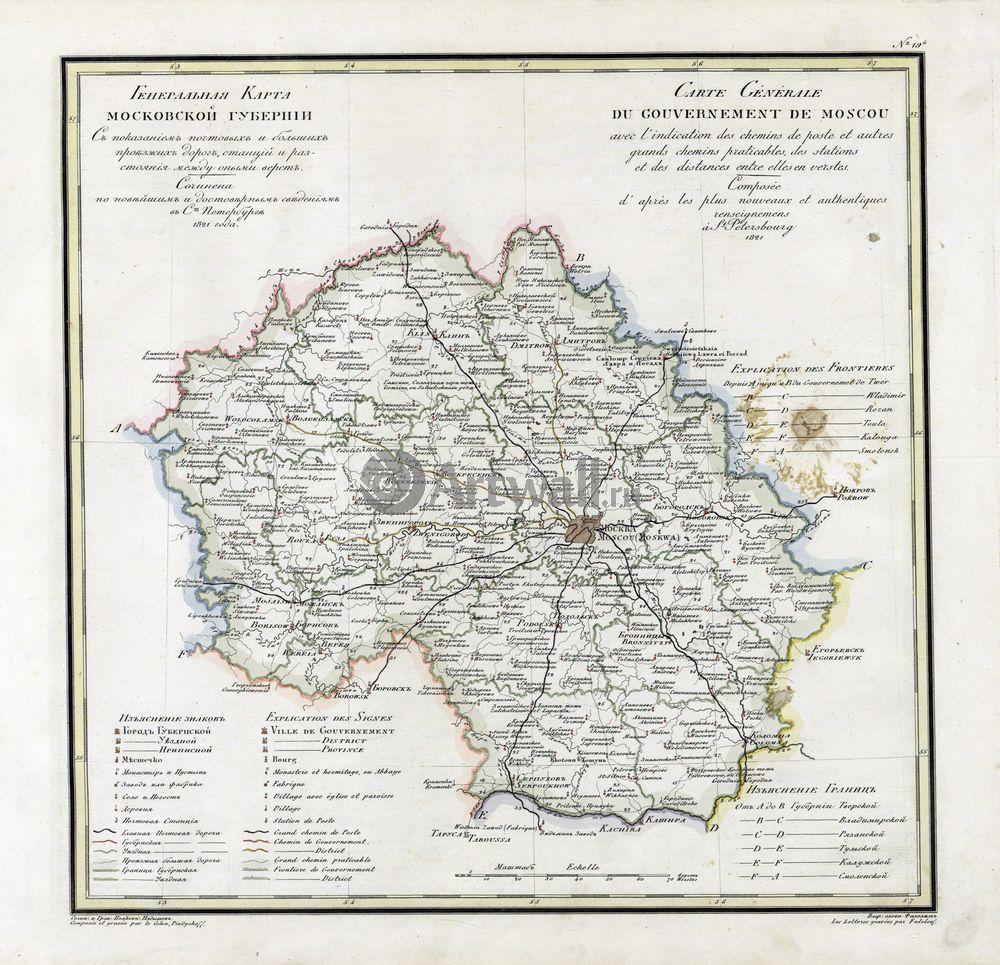 Постер Москва - старинные карты Московская губерня 1821 годаМосква - старинные карты<br>Постер на холсте или бумаге. Любого нужного вам размера. В раме или без. Подвес в комплекте. Трехслойная надежная упаковка. Доставим в любую точку России. Вам осталось только повесить картину на стену!<br>