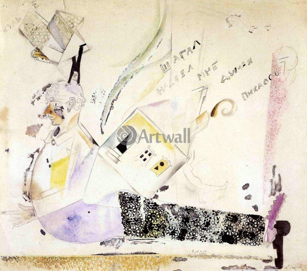 Художники, картина Шагал надоел мне думая Пикассо, 23x20 см, на бумагеШагал Марк<br>Постер на холсте или бумаге. Любого нужного вам размера. В раме или без. Подвес в комплекте. Трехслойная надежная упаковка. Доставим в любую точку России. Вам осталось только повесить картину на стену!<br>