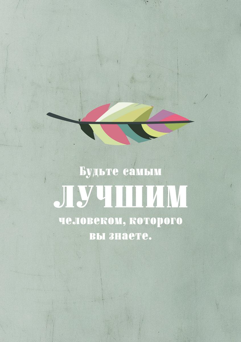 Постер-картина Мотивационный плакат Будьте самым лучшим человеком, которого вы знаетеМотивационный плакат<br>Постер на холсте или бумаге. Любого нужного вам размера. В раме или без. Подвес в комплекте. Трехслойная надежная упаковка. Доставим в любую точку России. Вам осталось только повесить картину на стену!<br>
