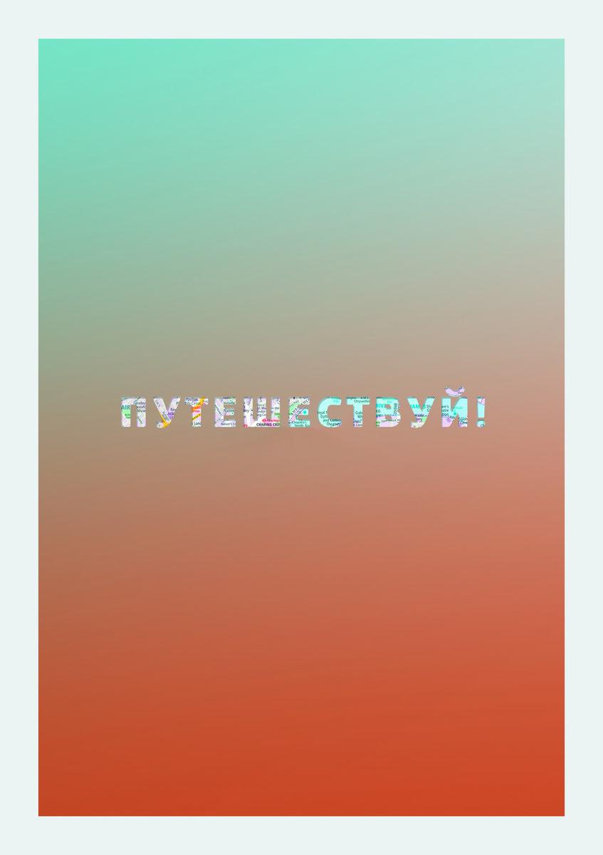 Постер-картина Мотивационный плакат Путешествуй!Мотивационный плакат<br>Постер на холсте или бумаге. Любого нужного вам размера. В раме или без. Подвес в комплекте. Трехслойная надежная упаковка. Доставим в любую точку России. Вам осталось только повесить картину на стену!<br>