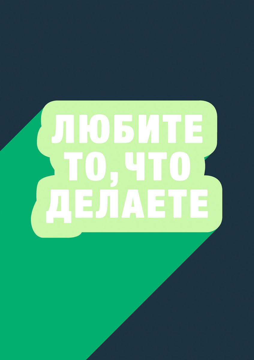 Постер Мотивационный плакат Любите то, что делаетеМотивационный плакат<br>Постер на холсте или бумаге. Любого нужного вам размера. В раме или без. Подвес в комплекте. Трехслойная надежная упаковка. Доставим в любую точку России. Вам осталось только повесить картину на стену!<br>