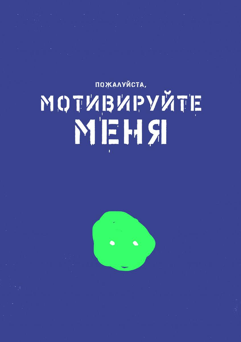 Постер-картина Мотивационный плакат Пожалуйста, мотивируйте меняМотивационный плакат<br>Постер на холсте или бумаге. Любого нужного вам размера. В раме или без. Подвес в комплекте. Трехслойная надежная упаковка. Доставим в любую точку России. Вам осталось только повесить картину на стену!<br>