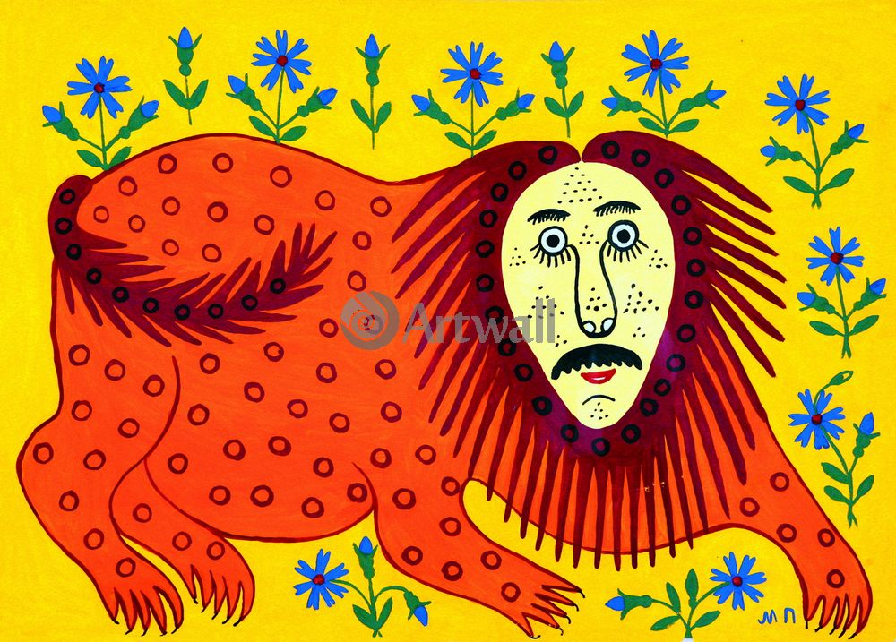 Примитивисты, картина Мария Примаченко «Полесский Лев»Примитивисты<br>Репродукция на холсте или бумаге. Любого нужного вам размера. В раме или без. Подвес в комплекте. Трехслойная надежная упаковка. Доставим в любую точку России. Вам осталось только повесить картину на стену!<br>