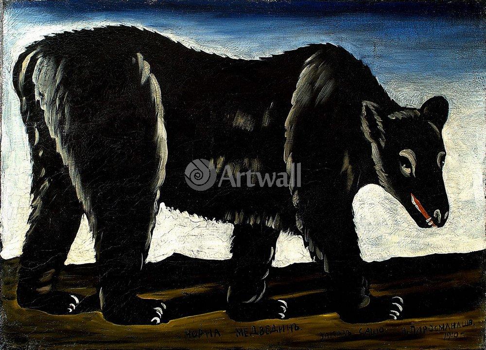 Животные, картина Пиросмани «Медведь»Животные<br>Репродукция на холсте или бумаге. Любого нужного вам размера. В раме или без. Подвес в комплекте. Трехслойная надежная упаковка. Доставим в любую точку России. Вам осталось только повесить картину на стену!<br>